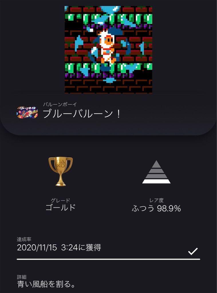 f:id:tatsutatsu2150:20201117012510j:plain