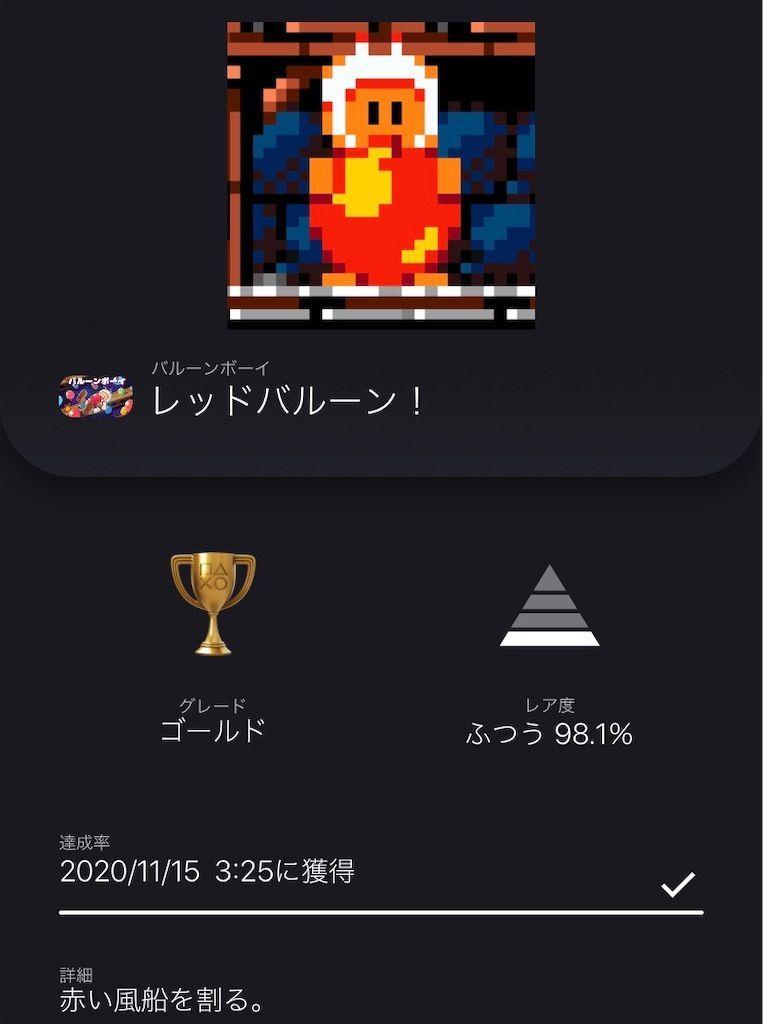f:id:tatsutatsu2150:20201117012732j:plain