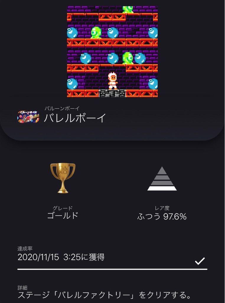 f:id:tatsutatsu2150:20201117012834j:plain