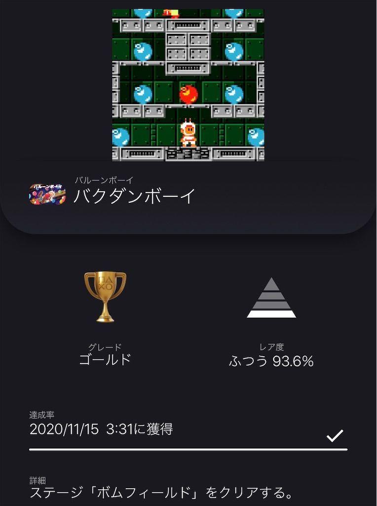 f:id:tatsutatsu2150:20201117013345j:plain