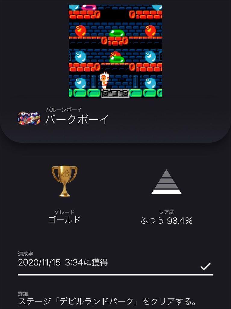 f:id:tatsutatsu2150:20201117013648j:plain