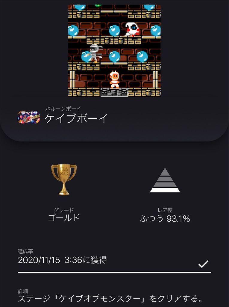 f:id:tatsutatsu2150:20201117013752j:plain