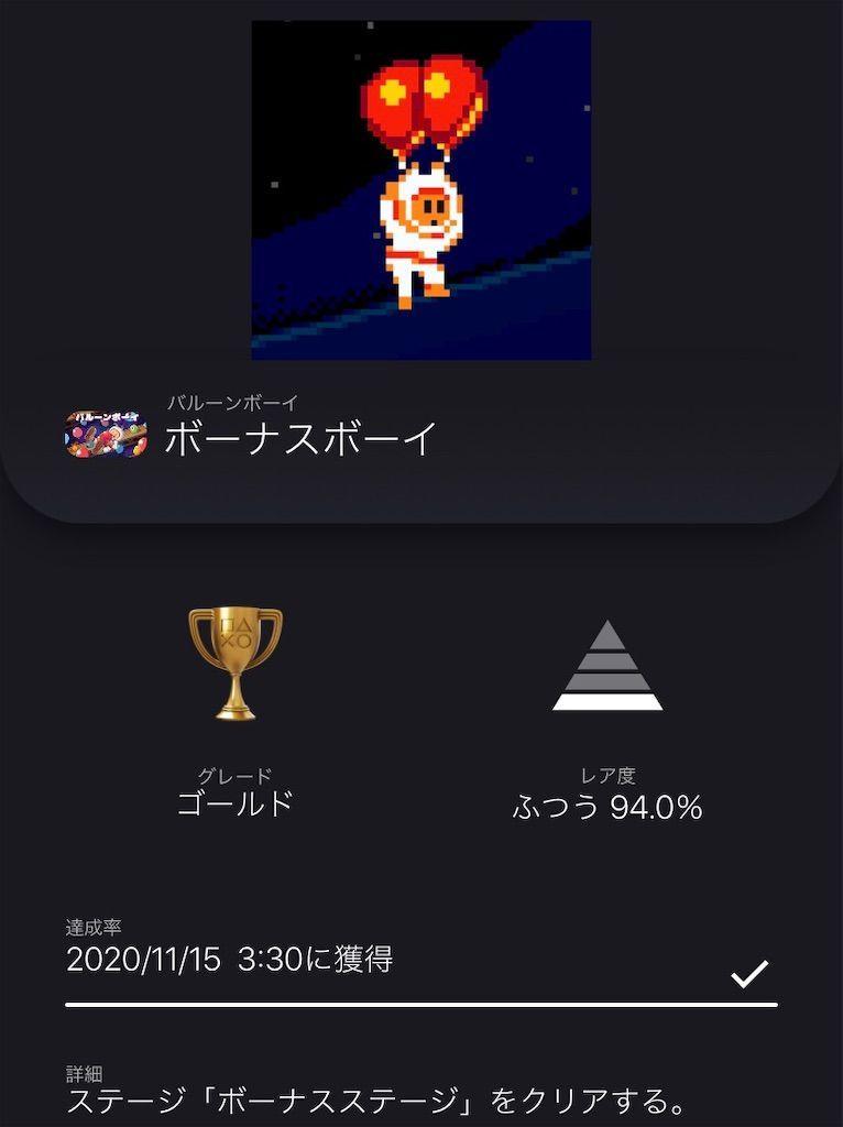 f:id:tatsutatsu2150:20201117013914j:plain