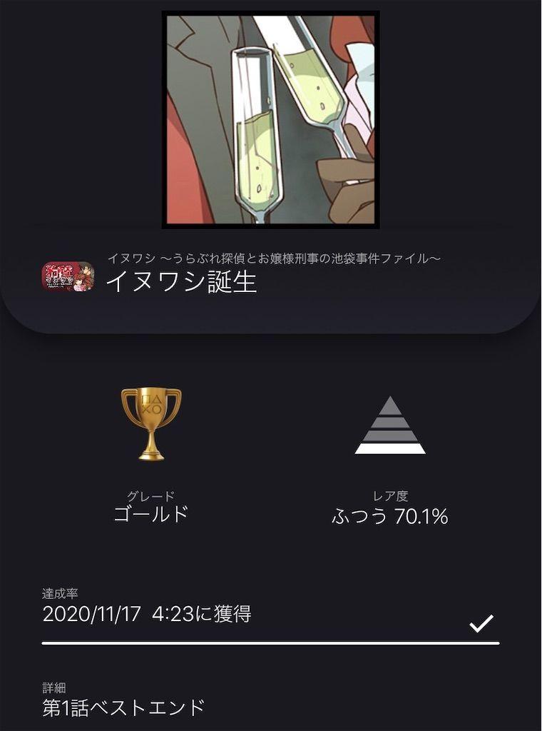f:id:tatsutatsu2150:20201117042428j:plain