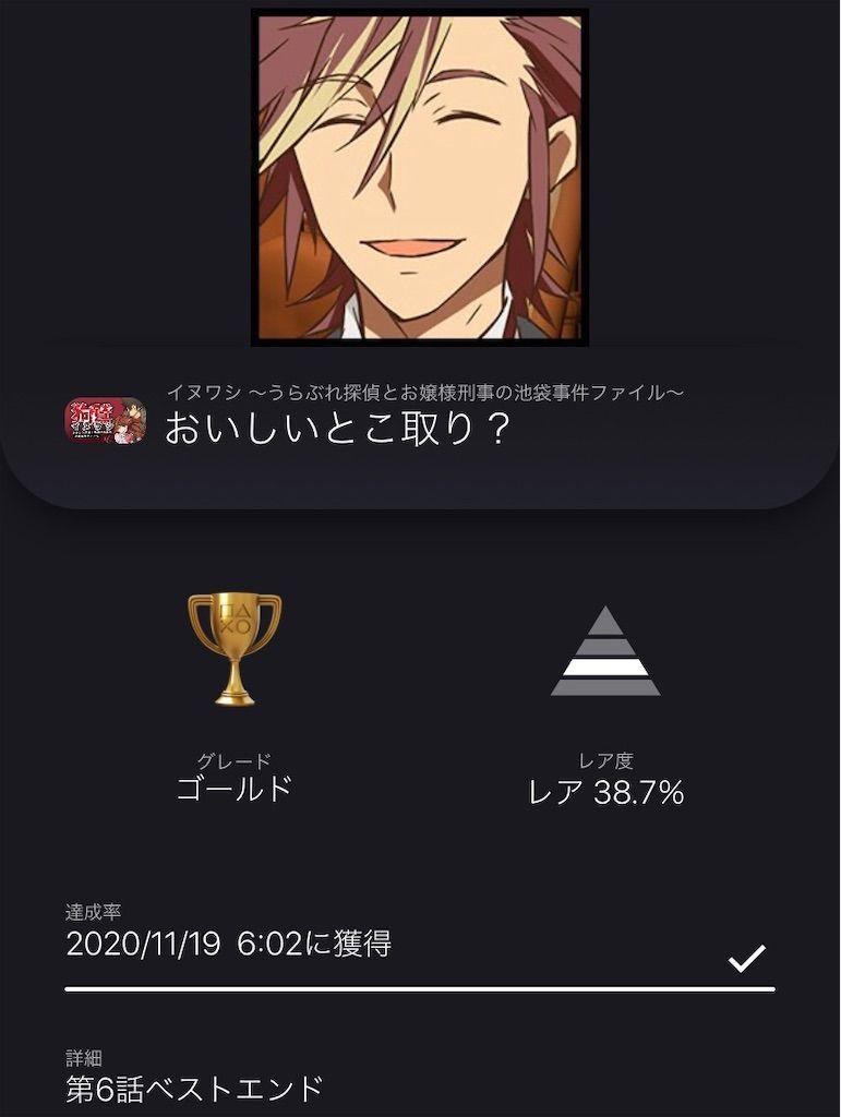f:id:tatsutatsu2150:20201119060500j:plain