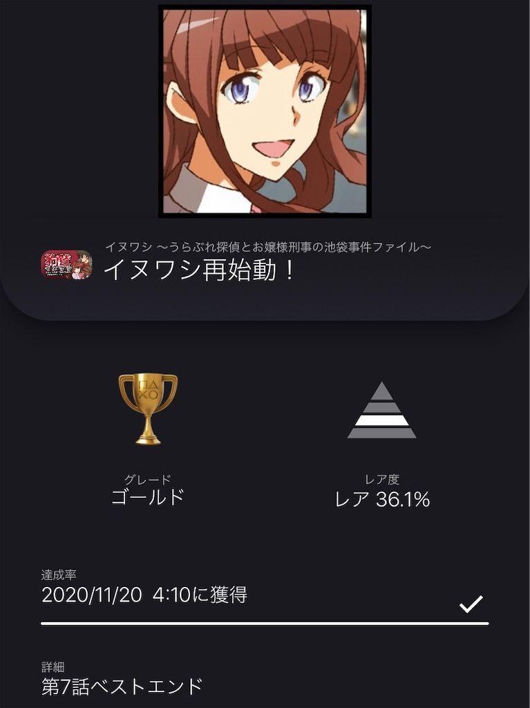 f:id:tatsutatsu2150:20201120044655j:plain