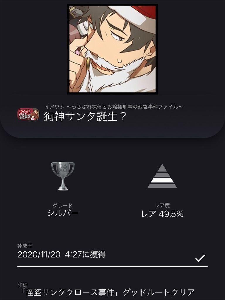 f:id:tatsutatsu2150:20201120045627j:plain
