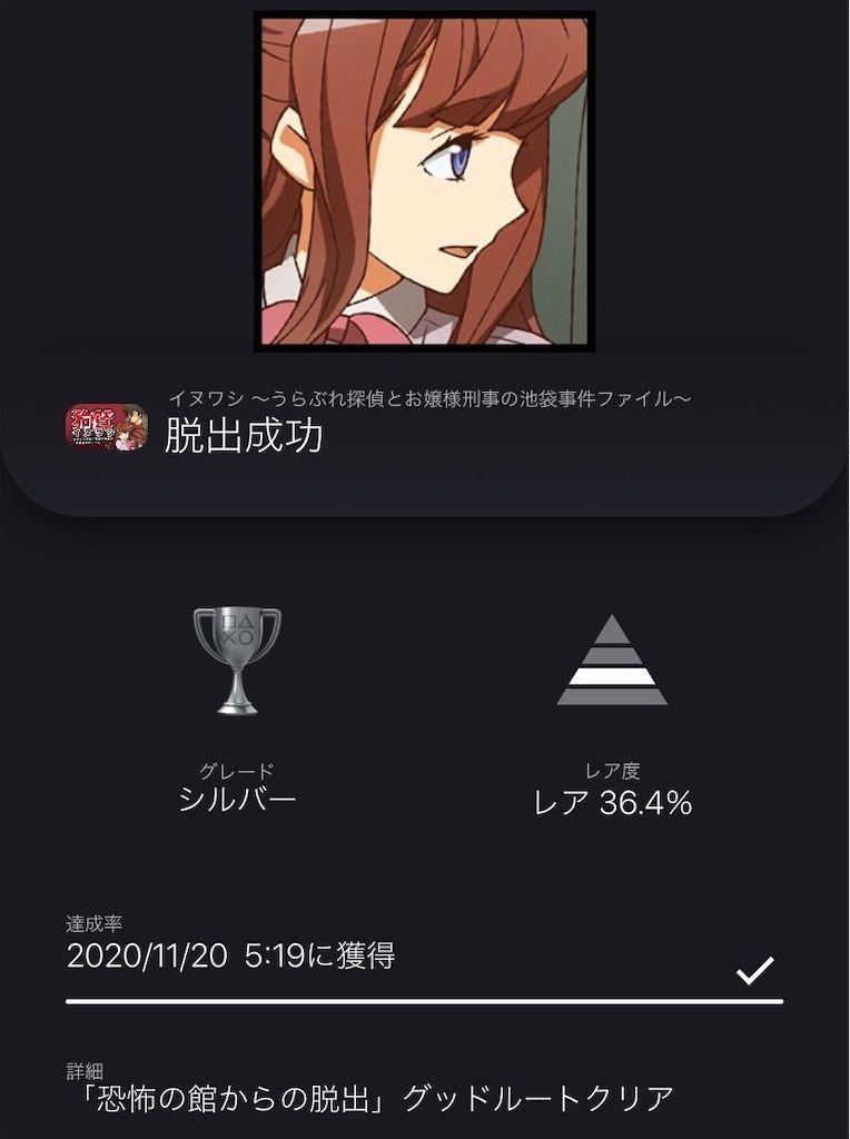 f:id:tatsutatsu2150:20201120052012j:plain