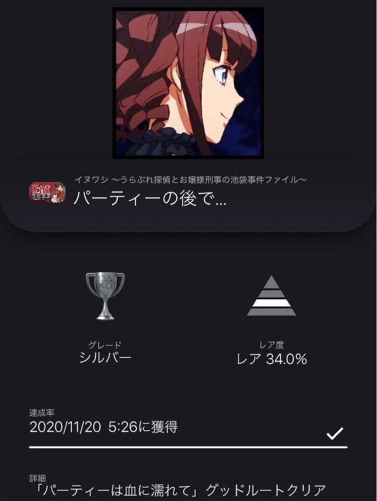 f:id:tatsutatsu2150:20201120052715j:plain