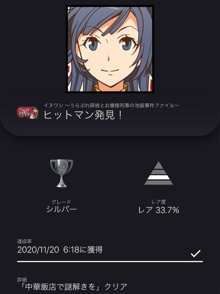 f:id:tatsutatsu2150:20201120061904j:plain