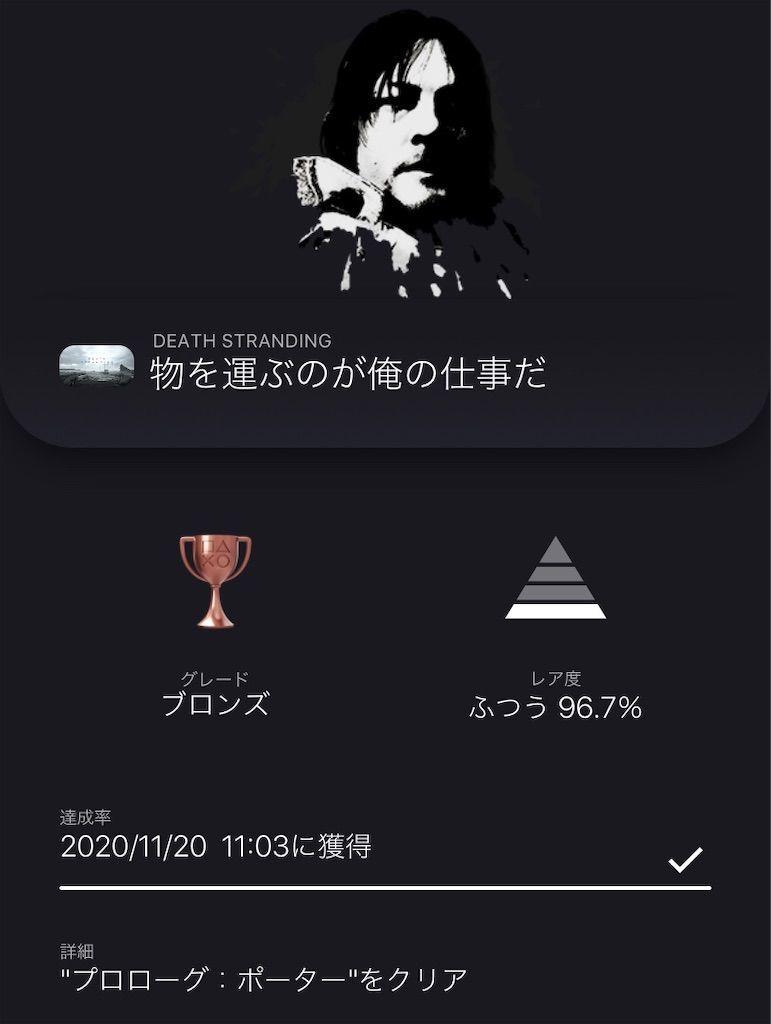 f:id:tatsutatsu2150:20201120110857j:plain