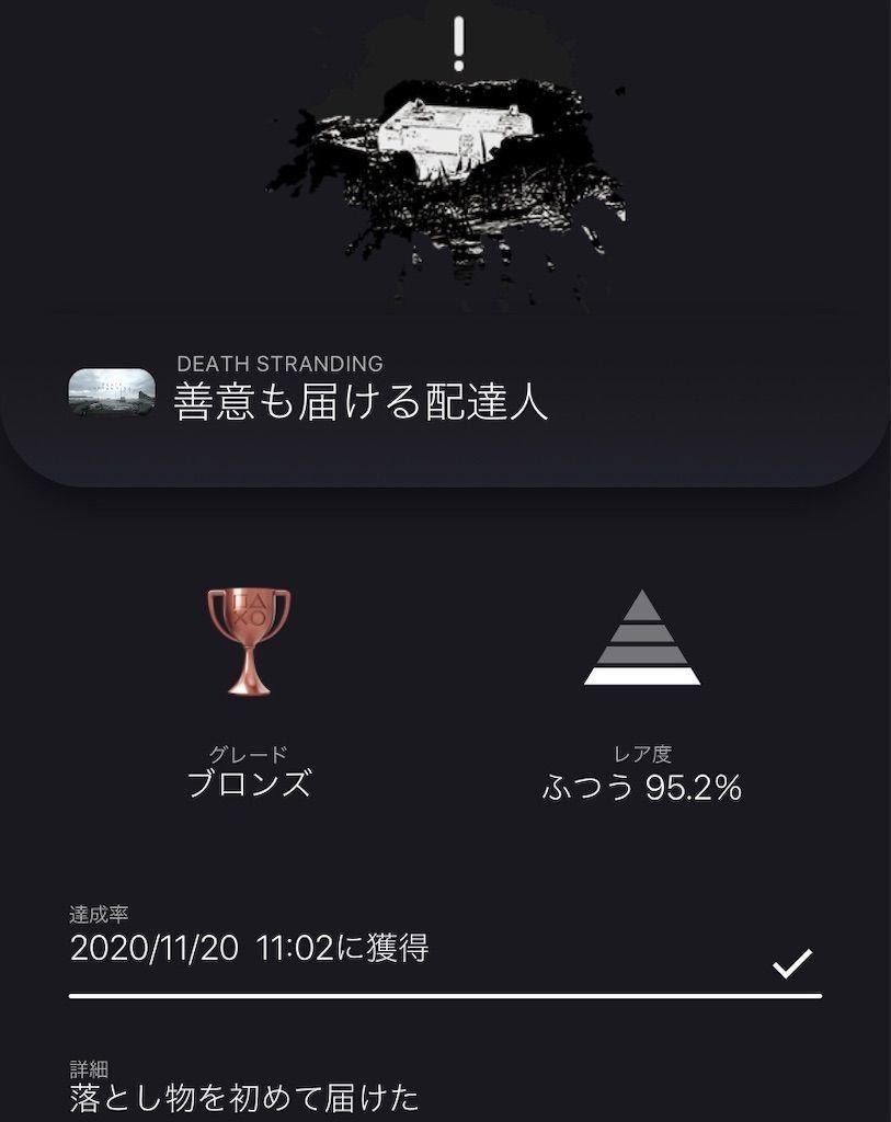 f:id:tatsutatsu2150:20201120111114j:plain