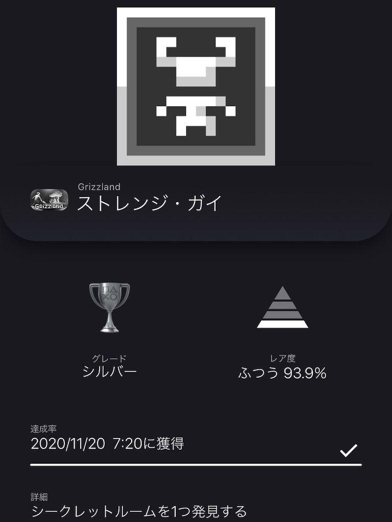 f:id:tatsutatsu2150:20201120232820j:plain