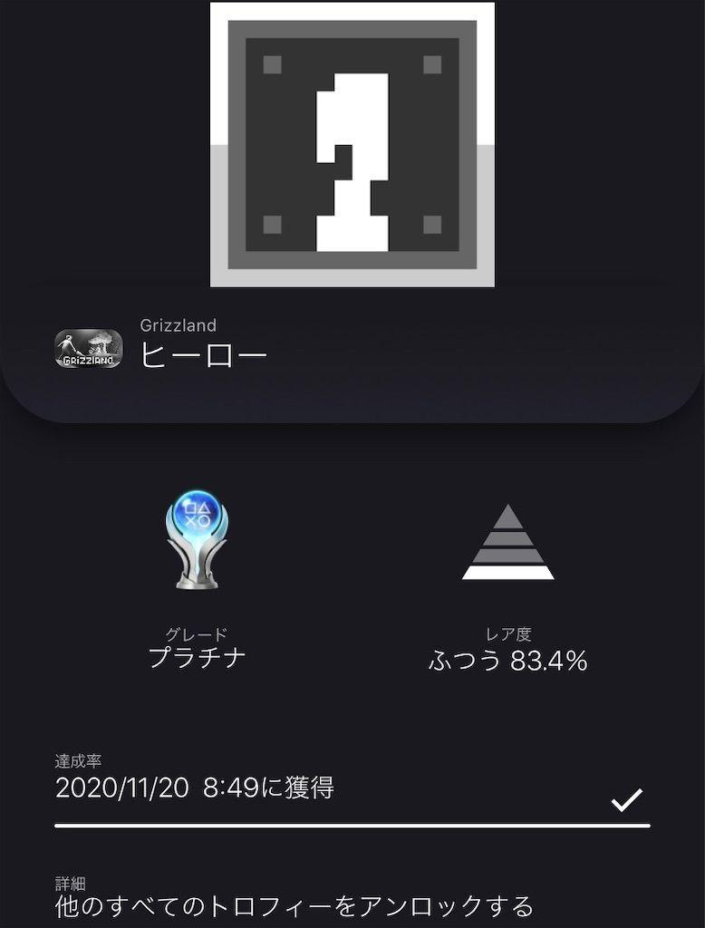 f:id:tatsutatsu2150:20201120234359j:plain