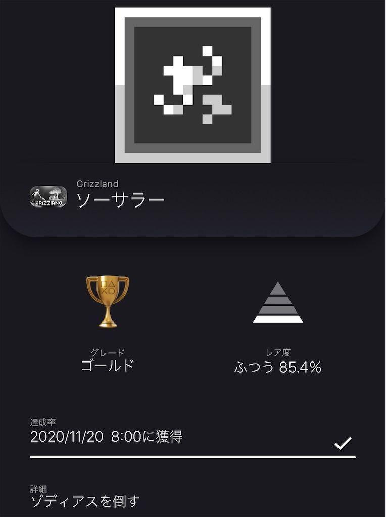 f:id:tatsutatsu2150:20201120234403j:plain