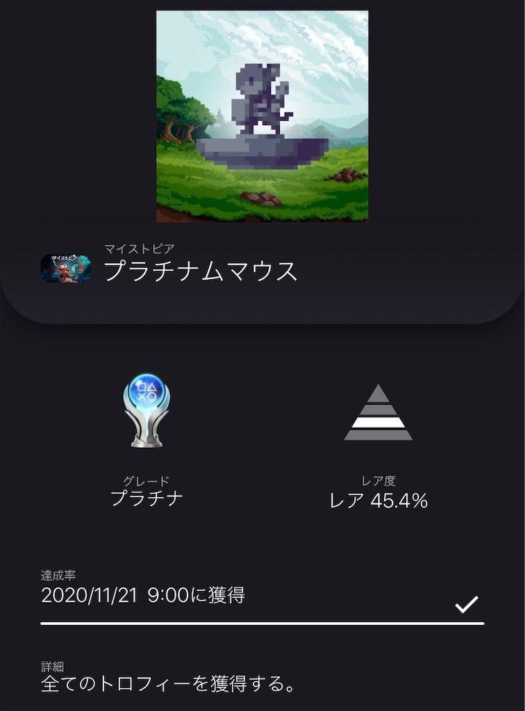 f:id:tatsutatsu2150:20201121091046j:plain