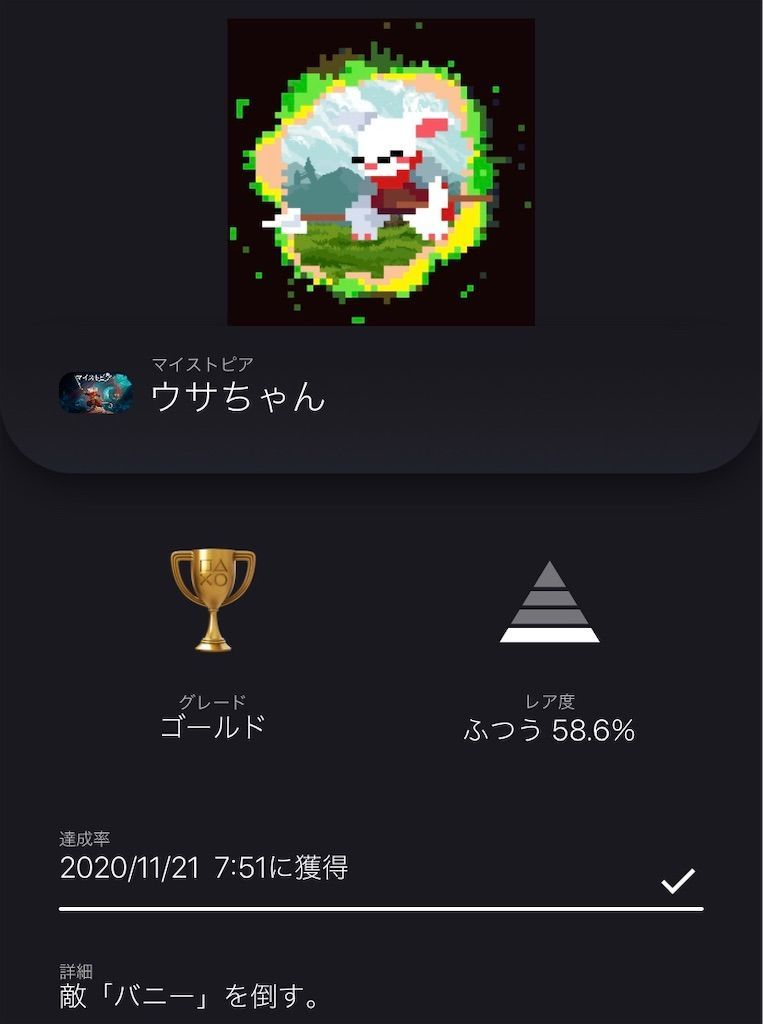 f:id:tatsutatsu2150:20201121094020j:plain