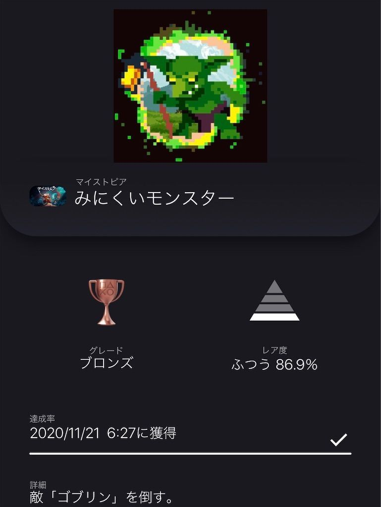 f:id:tatsutatsu2150:20201121094129j:plain