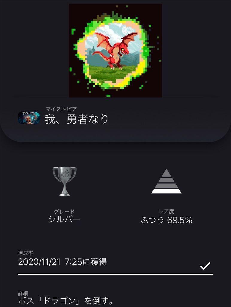 f:id:tatsutatsu2150:20201121094136j:plain