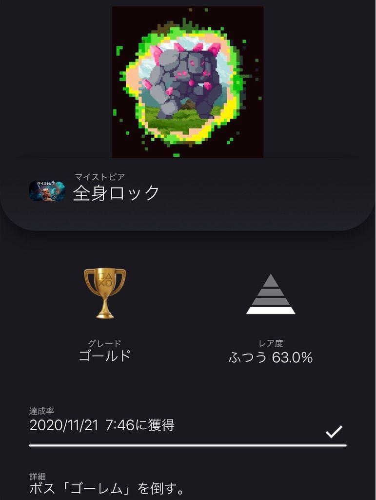 f:id:tatsutatsu2150:20201121094146j:plain