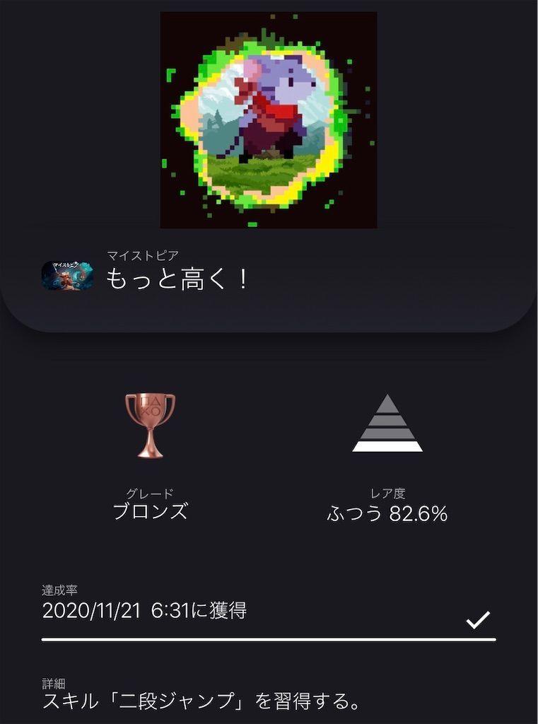 f:id:tatsutatsu2150:20201121094153j:plain