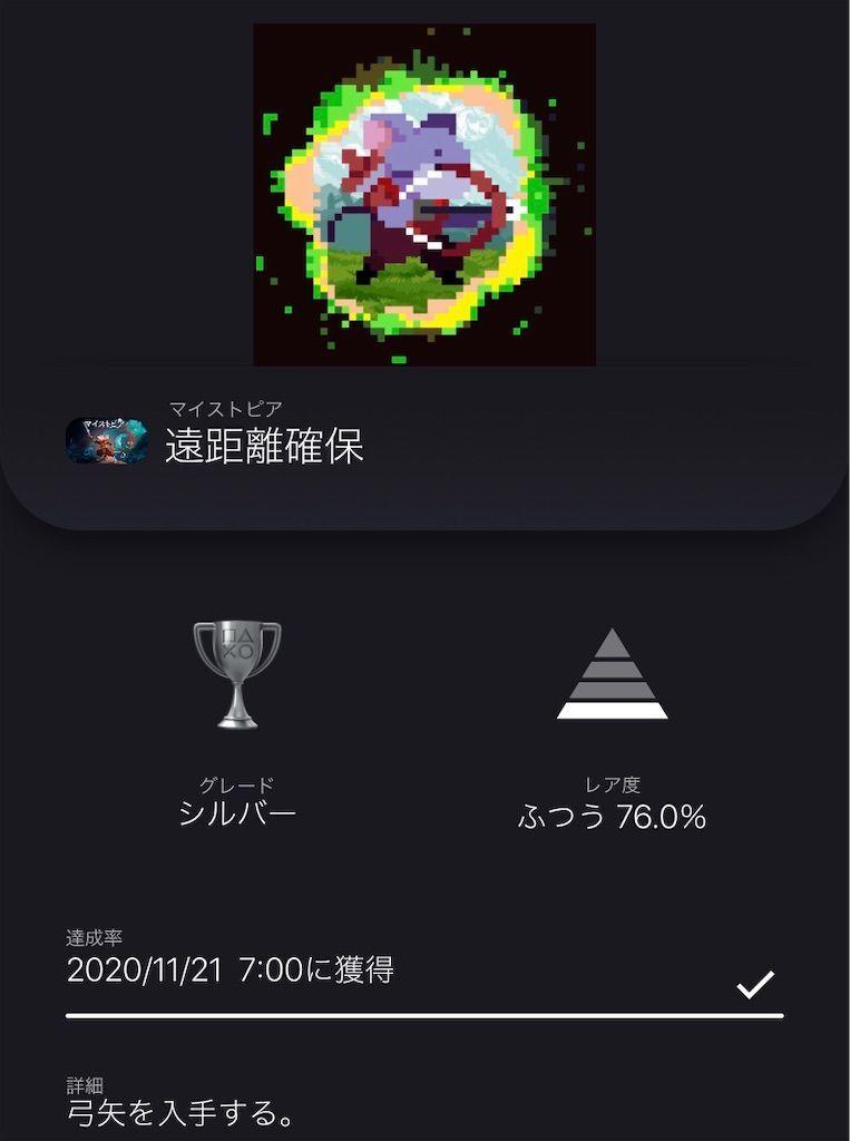 f:id:tatsutatsu2150:20201121094202j:plain