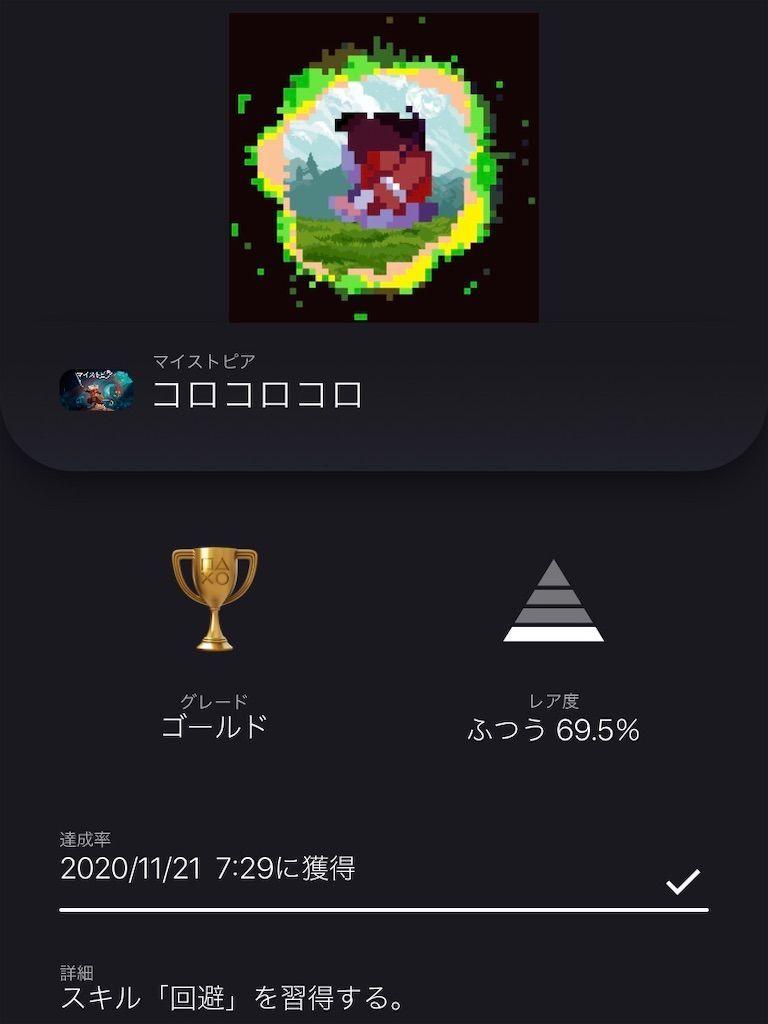 f:id:tatsutatsu2150:20201121094208j:plain