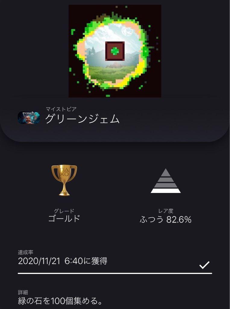 f:id:tatsutatsu2150:20201121094212j:plain