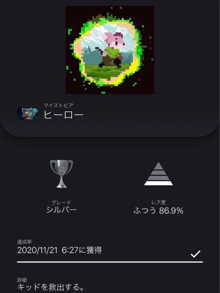 f:id:tatsutatsu2150:20201121094218j:plain