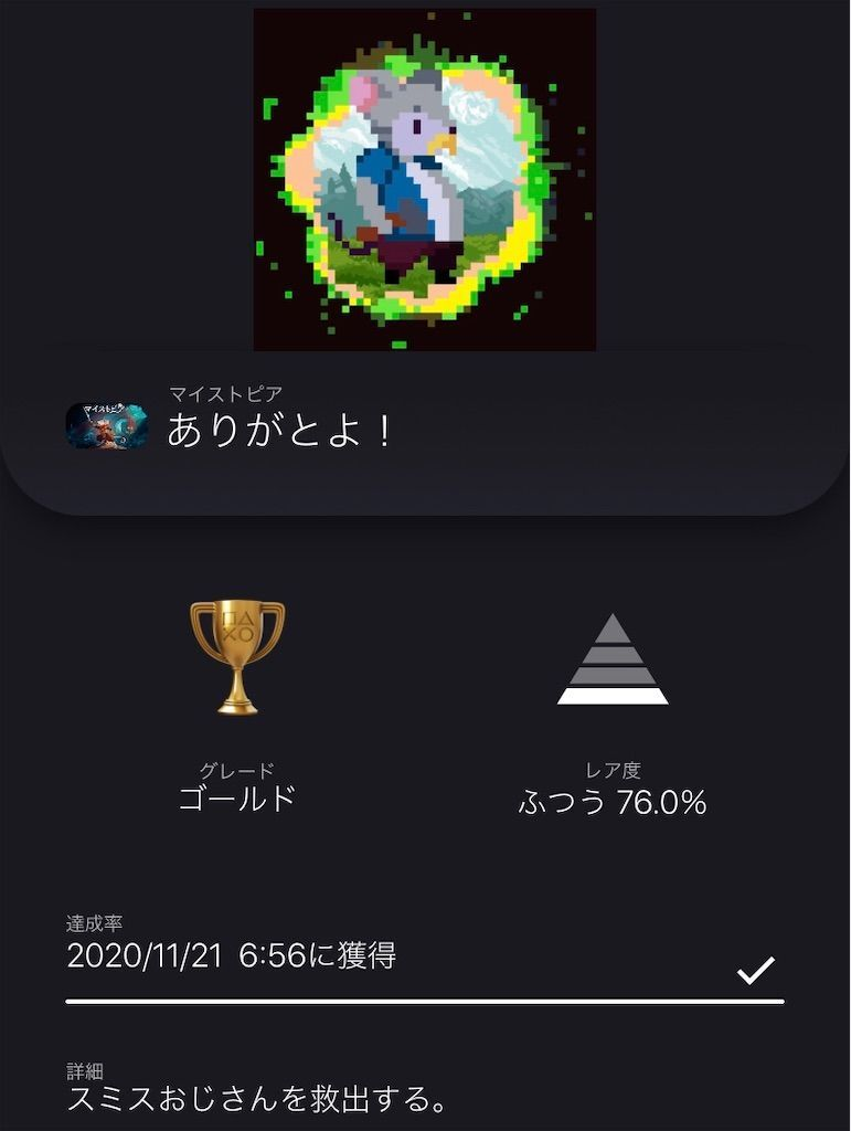 f:id:tatsutatsu2150:20201121094224j:plain