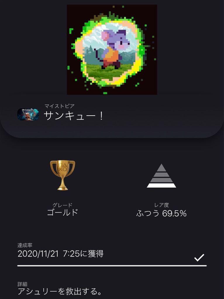 f:id:tatsutatsu2150:20201121094231j:plain