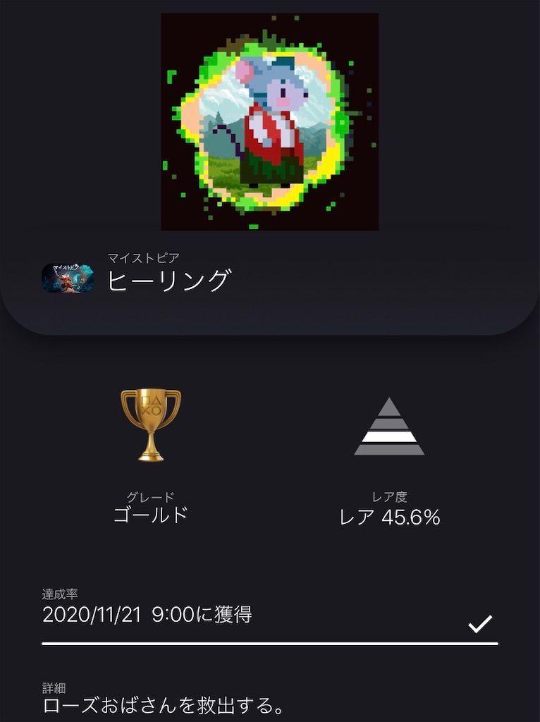 f:id:tatsutatsu2150:20201121094236j:plain
