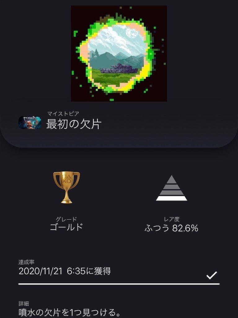 f:id:tatsutatsu2150:20201121094240j:plain