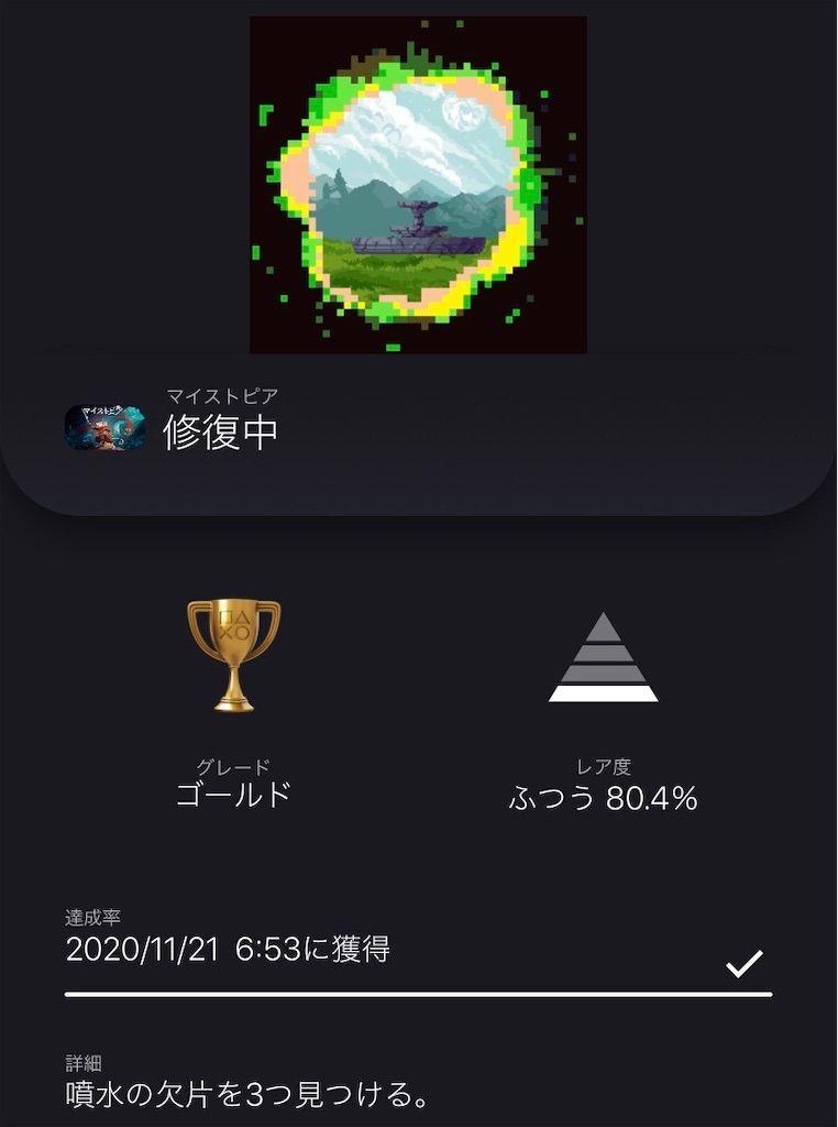 f:id:tatsutatsu2150:20201121094244j:plain