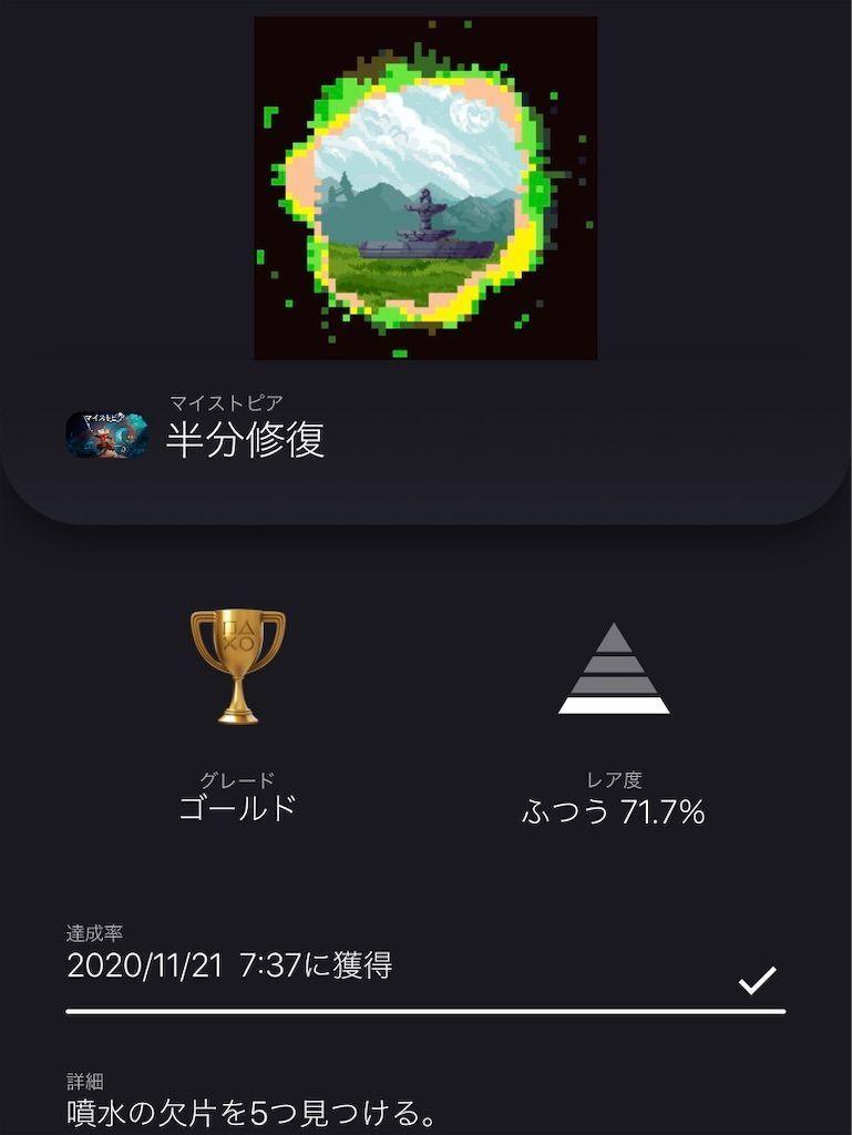 f:id:tatsutatsu2150:20201121094249j:plain