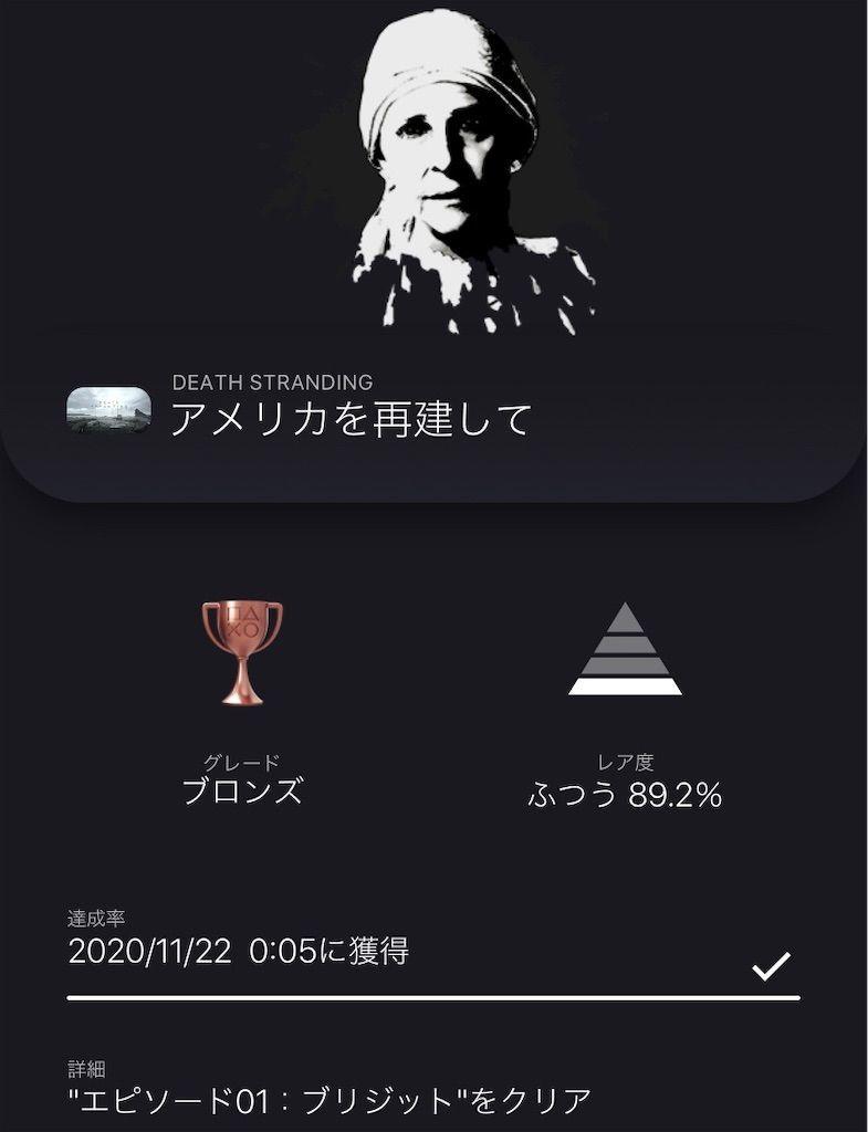 f:id:tatsutatsu2150:20201122000731j:plain