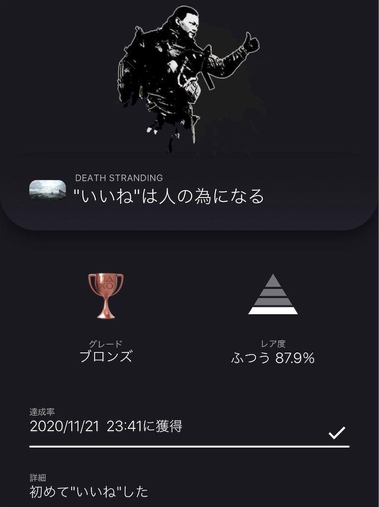 f:id:tatsutatsu2150:20201122001054j:plain