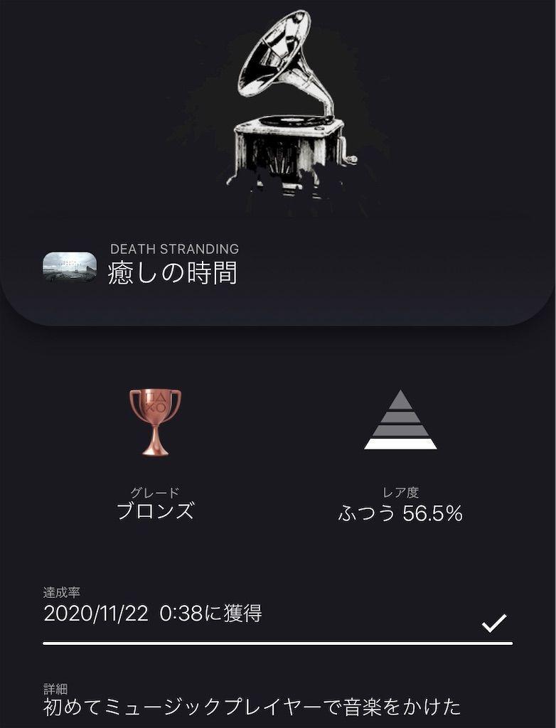 f:id:tatsutatsu2150:20201122003901j:plain