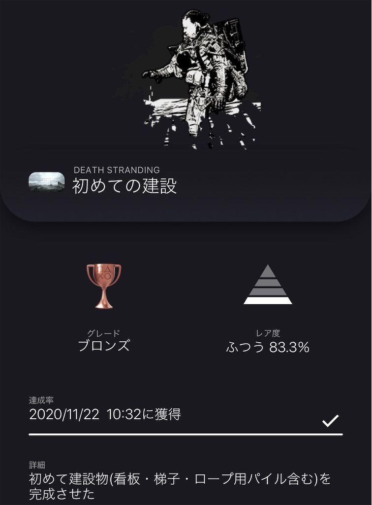 f:id:tatsutatsu2150:20201122103337j:plain