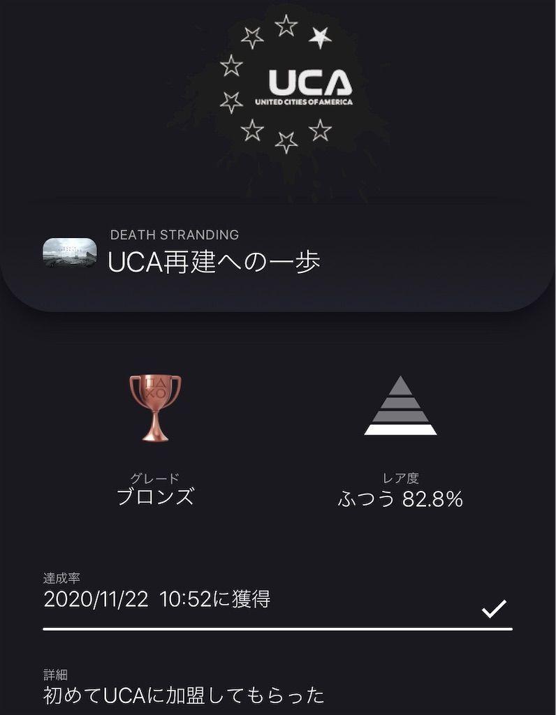 f:id:tatsutatsu2150:20201122105839j:plain