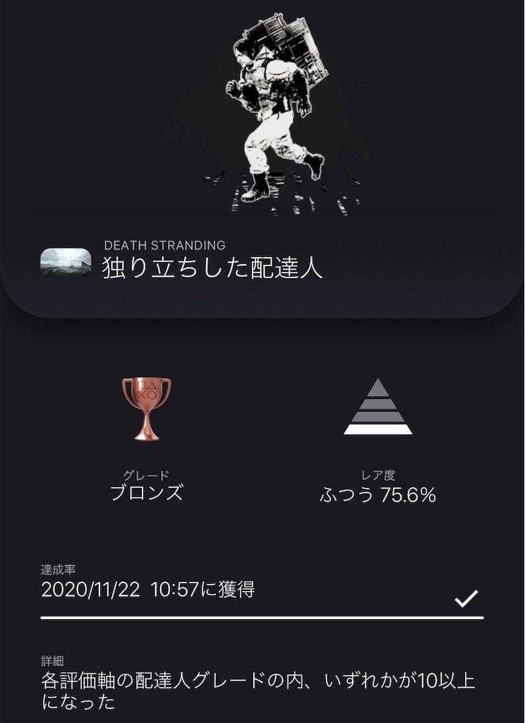 f:id:tatsutatsu2150:20201122110044j:plain