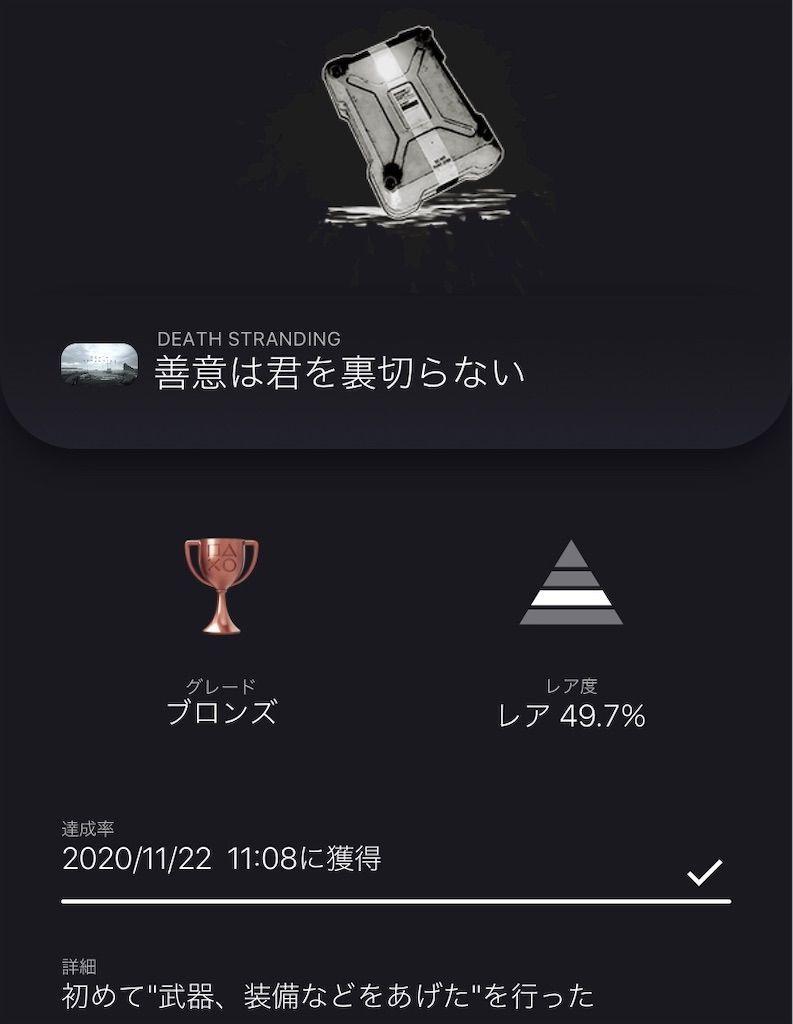 f:id:tatsutatsu2150:20201122110953j:plain