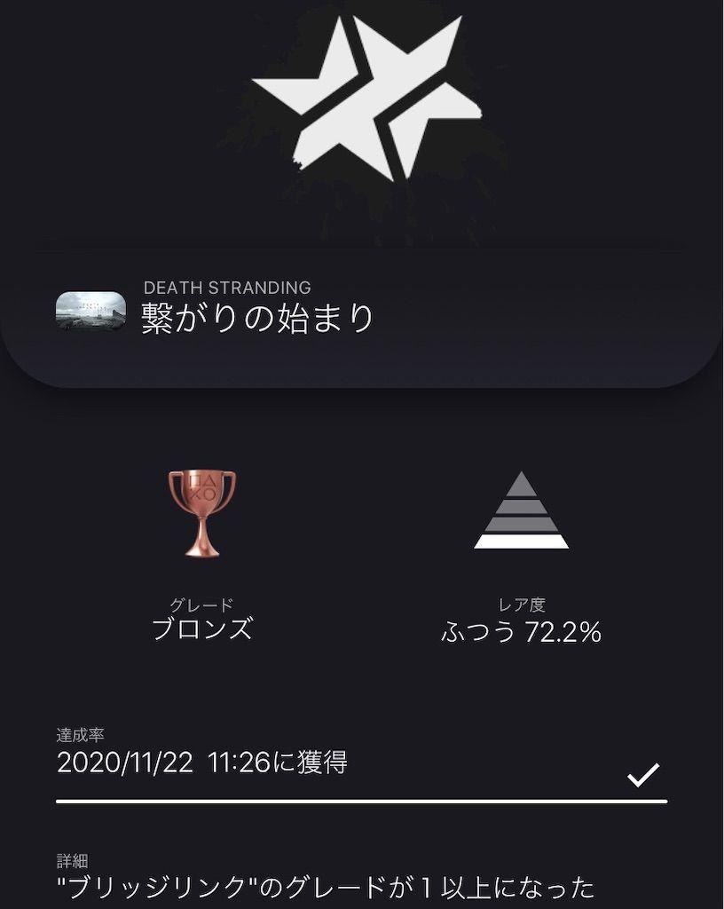f:id:tatsutatsu2150:20201122140323j:plain