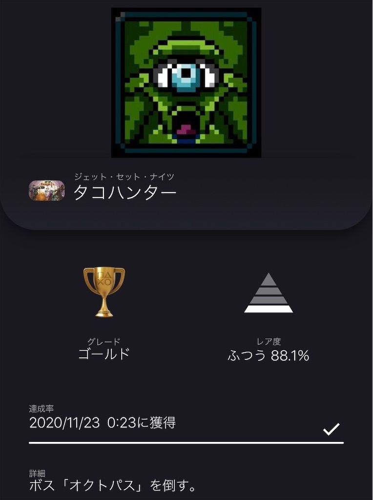 f:id:tatsutatsu2150:20201123002827j:plain