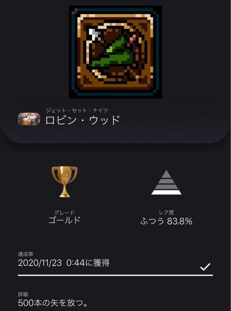 f:id:tatsutatsu2150:20201123004550j:plain