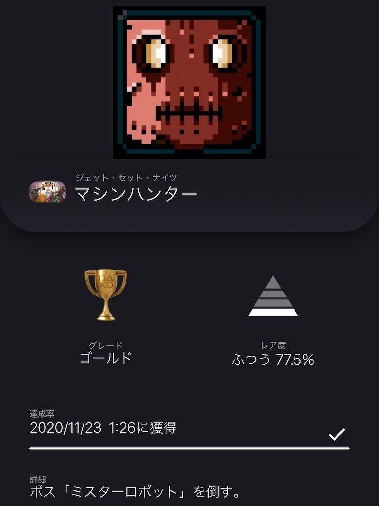 f:id:tatsutatsu2150:20201123012804j:plain