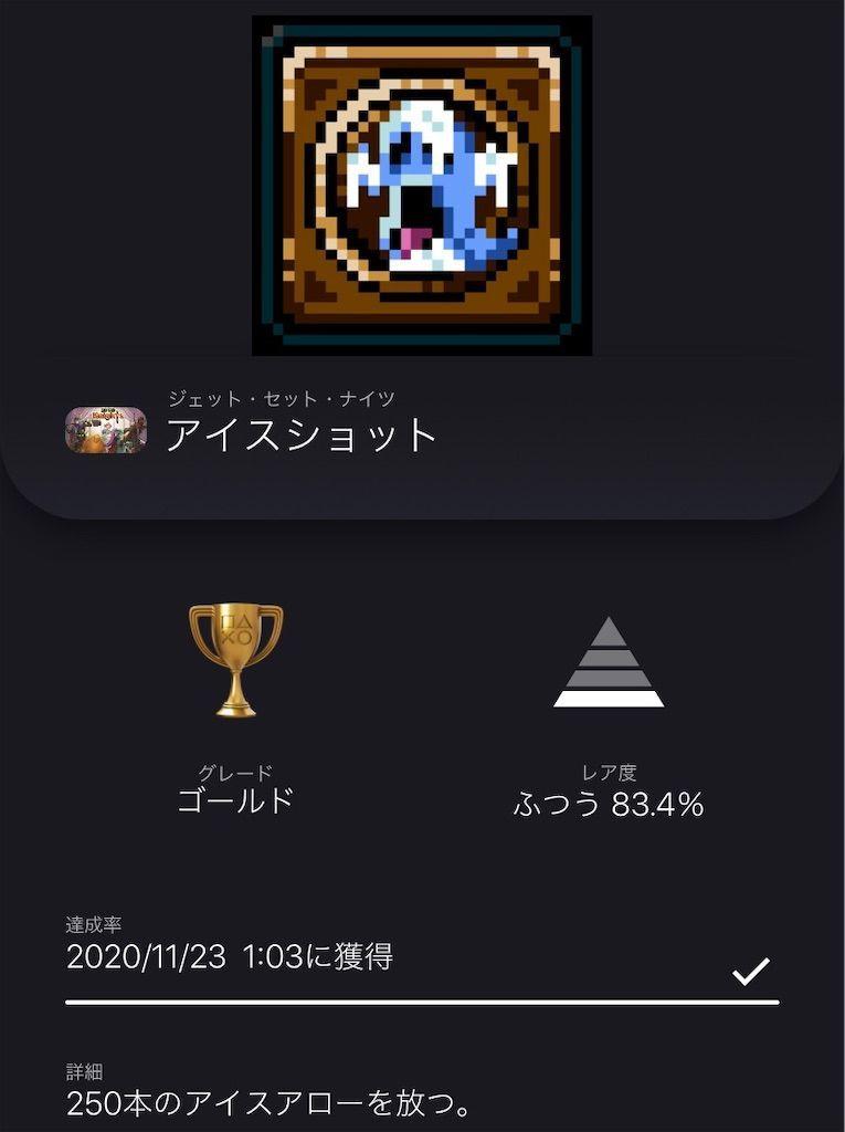 f:id:tatsutatsu2150:20201123014844j:plain