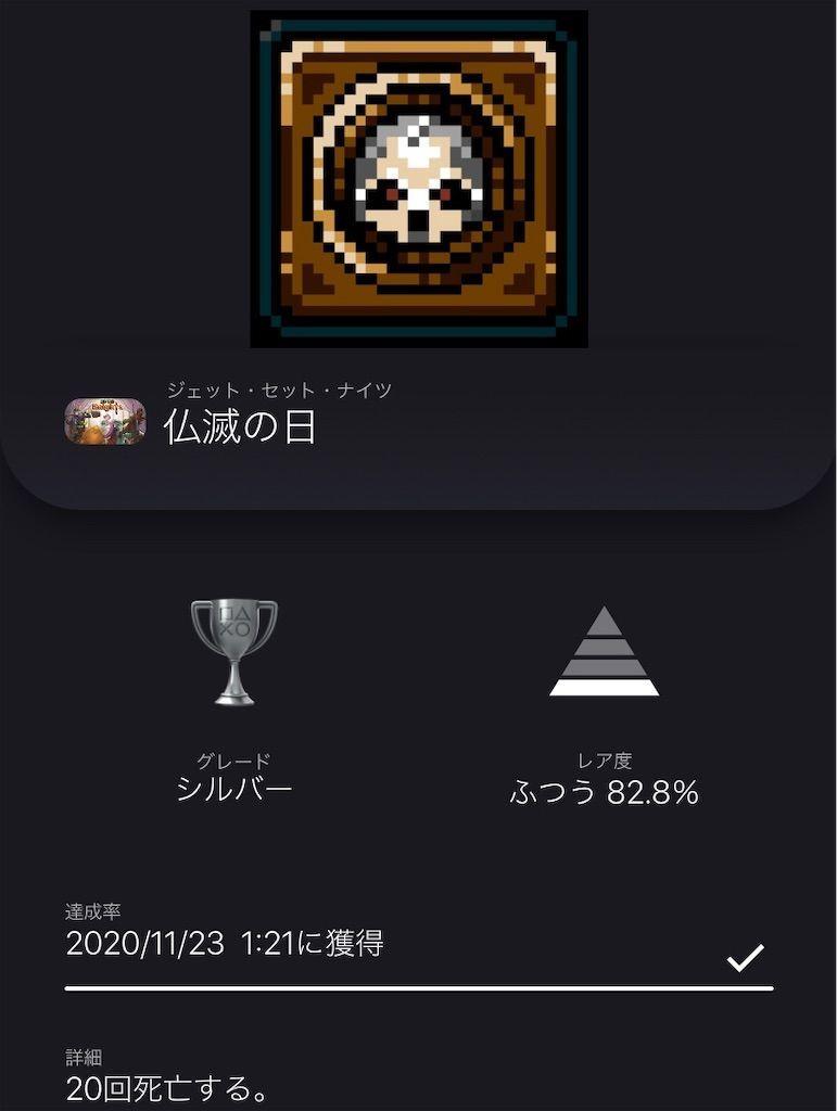 f:id:tatsutatsu2150:20201123015233j:plain