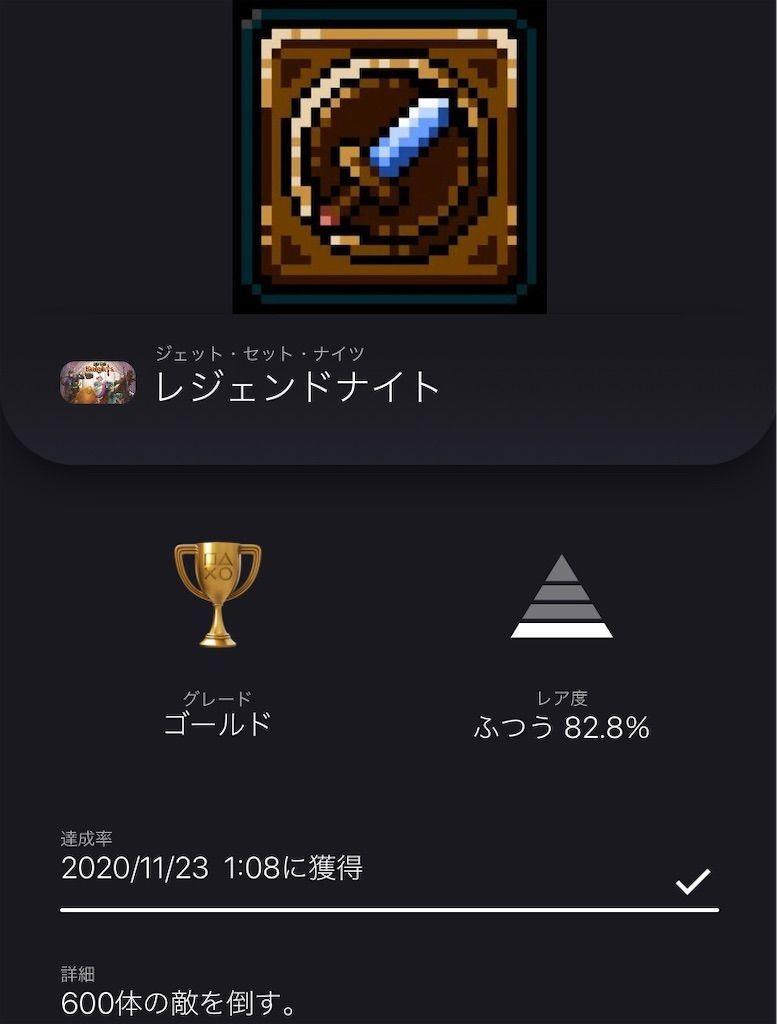 f:id:tatsutatsu2150:20201123015337j:plain