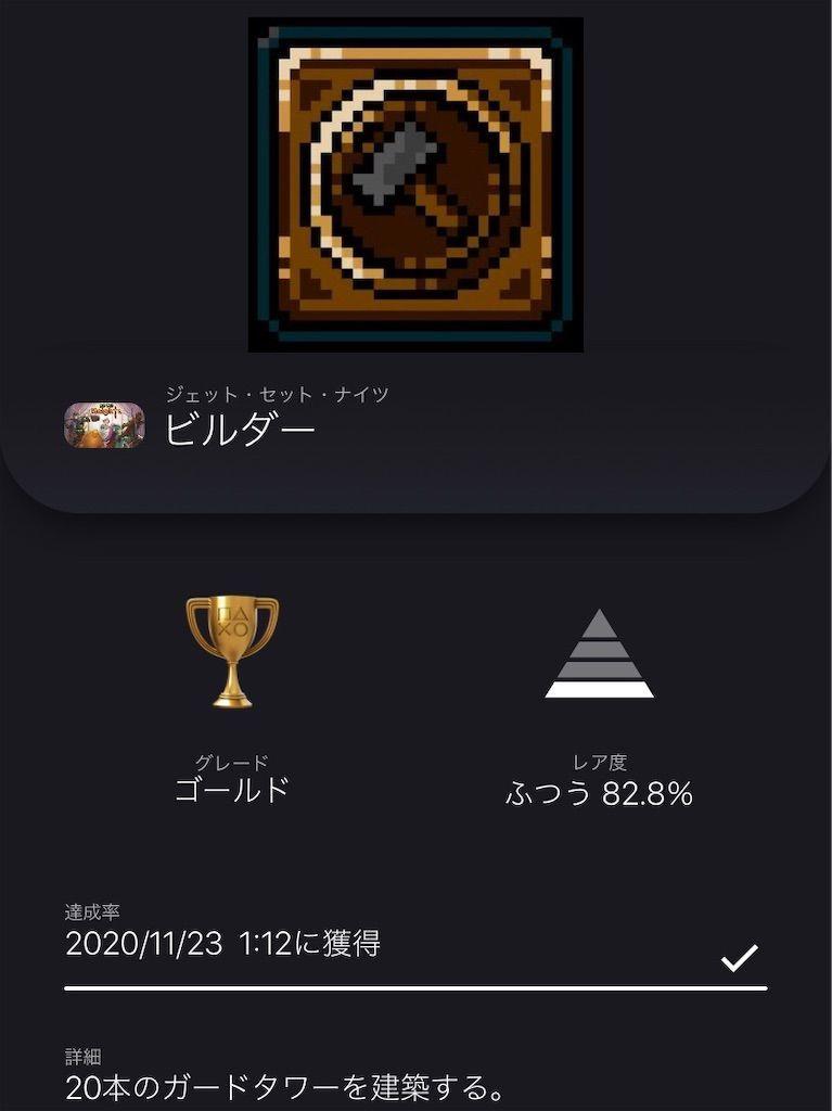 f:id:tatsutatsu2150:20201123015537j:plain